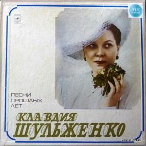 Клавдия Шульженко - Песни Прошлых Лет