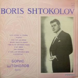 Борис Штоколов - Русские Песни и Романсы