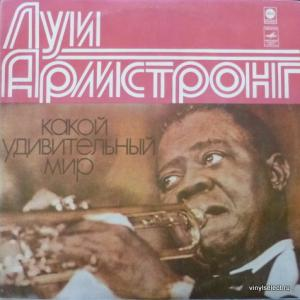 Louis Armstrong - Какой Удивительный Мир