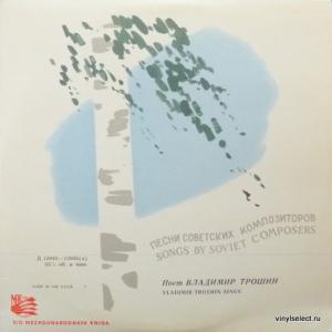 Владимир Трошин - Поет Владимир Трошин - Vladimir Troshin Sings (Export Edition)