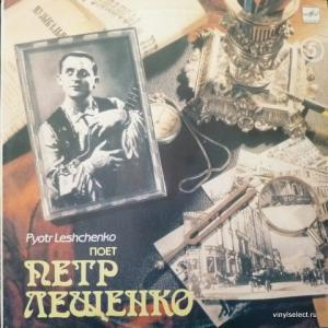 Петр Лещенко (Peter Leshtchenko) - Поет Петр Лещенко (5)