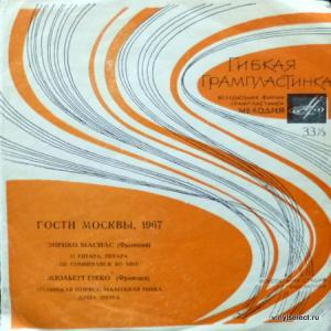 Enrico Macias / Juliette Greco - Гости Москвы, 1967
