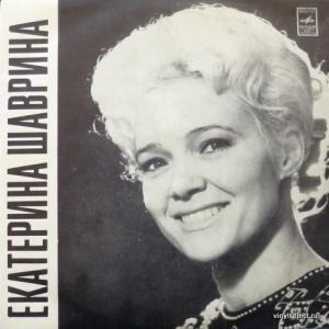 Екатерина Шаврина - Екатерина Шаврина