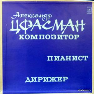 Джаз-Оркестр Александра Цфасмана - Композитор, Пианист, Дирижер
