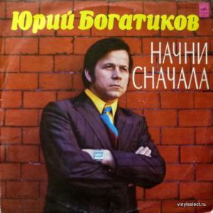 Юрий Богатиков - Начни Сначала