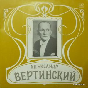 Александр Вертинский - Александр Вертинский