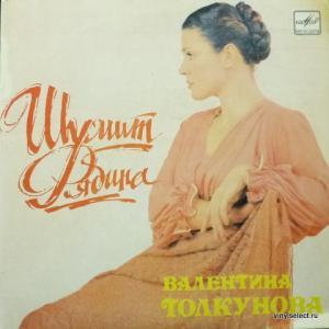 Валентина Толкунова - Шумит Рябина