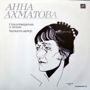 Анна Ахматова - Стихотворения И Поэмы