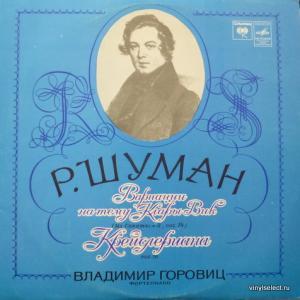 Robert Schumann - Вариации На Тему Клары Вик / Крейслериана (feat. V. Horowitz)