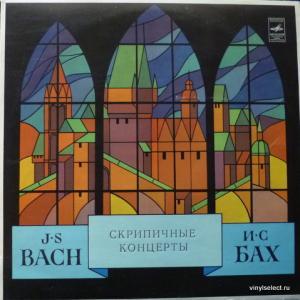Johann Sebastian Bach - Скрипичные Концерты (feat. Леонид Коган и Павел Коган)