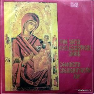 Sofia Ecclesiastical Choir - The Sofia Ecclesiastical Choir