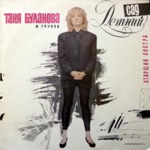 Таня Буланова и