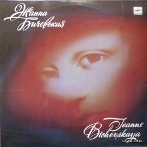 Жанна Бичевская (Jeanne Bichevskaya) - Жанна Бичевская (Export Edition)