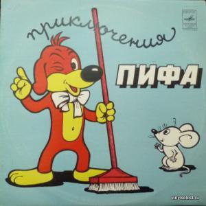 Приключения Пифа - Инсценировка Е.Жуковской и М.Астрахан (feat. Г.Вицин, Р.Плятт...)