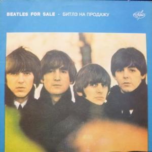 Beatles,The - Beatles For Sale - Битлз На Продажу