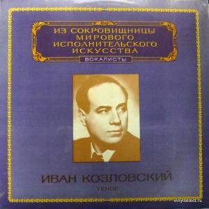 Иван Козловский - Из Сокровищницы Мирового Исполнительского Искусства