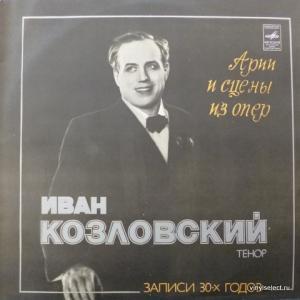 Иван Козловский - Арии и Сцены Из Опер