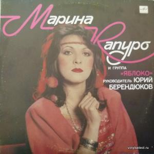 Марина Капуро - Марина Капуро И Группа 'Яблоко'