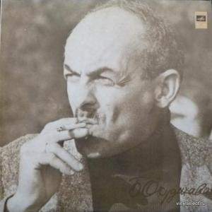 Булат Окуджава - Песни (Стихи И Музыка) (Red Vinyl)
