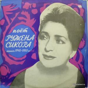 Ружена Сикора - Поет Ружена Сикора
