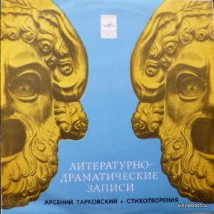 Арсений Тарковский - Стихотворения