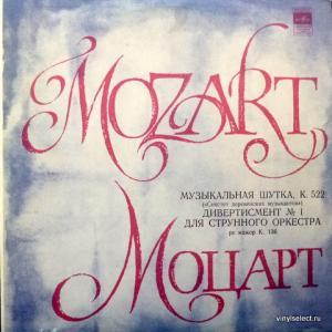 Wolfgang Amadeus Mozart - Музыкальная Шутка / Дивертисмент № 1