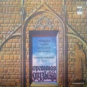 Леонид Ройзман - Органная Музыка - Моцарт, Гайдн, Бетховен, Брукнер