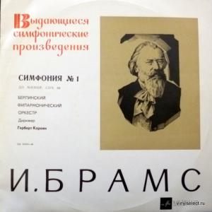 Johannes Brahms - Симфония № 1 До Минор, Соч. 68 (feat. Herbert Von Karajan)