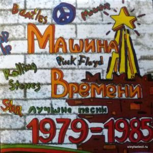Машина Времени - Лучшие Песни 1979-1985 (II Часть)