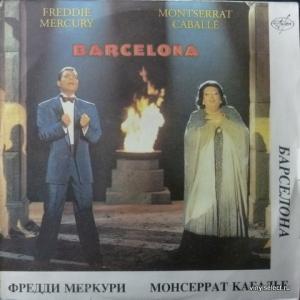 Freddie Mercury & Montserrat Caballé - Барселона / Barcelona