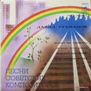 Лейся, Песня - Песни Давида Тухманова