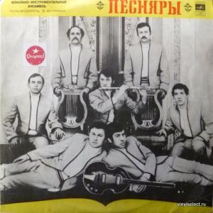 Песняры - Песняры