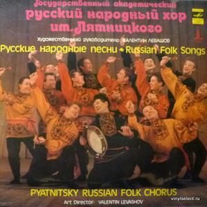 Pjatnitzky Choir (Хор Им. М. Е. Пятницкого) - Русские Народные Песни