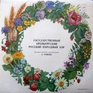 Государственный Оренбургский Русский Народный Хор - Русские Народные Песни