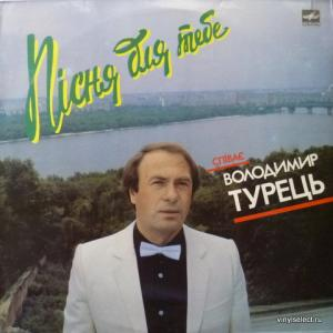 Володимир Турець - Пісня Для Тебе (Export Edition)