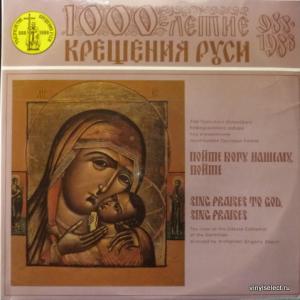 Хор Одесского Успенского Кафедрального Собора - Пойте Богу Нашему, Пойте
