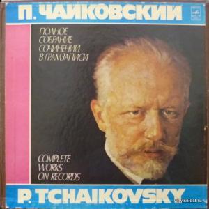 Piotr Illitch Tchaikovsky (Петр Ильич Чайковский) - Произведения Для Фортепиано (Полное Собрание Сочинений ч.IV, к-т III)
