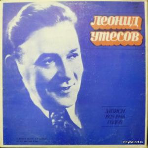 Леонид Утесов - Записи 1929-1946 (30—40) Годов