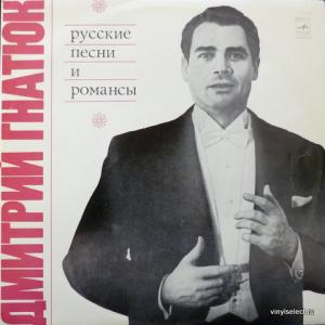 Дмитрий Гнатюк - Русские Песни И Романсы