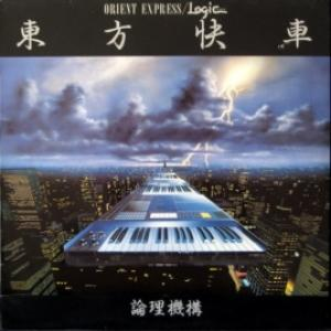Logic System - Orient Express (HOL)