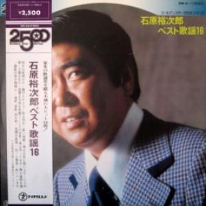 Yujiro Ishihara - The Best