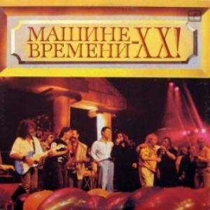 Машина Времени - «Машине Времени» - XX!