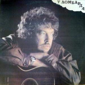 Андрей Макаревич (Машина Времени) - У Ломбарда