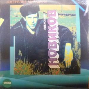 Александр Новиков - Ожерелье Магадана