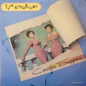 Barry Sisters, The - Тум Балалайка