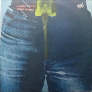 Rolling Stones,The - Стики Фингерс (Sticky Fingers)