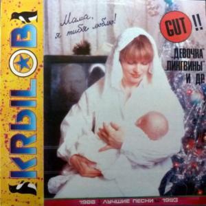 Сергей Крылов - Лучшие Песни 1988-1993