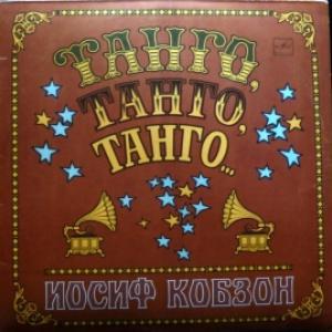Иосиф Кобзон - Танго, Танго, Танго...