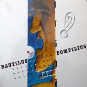 Nautilus Pompilius - Отбой