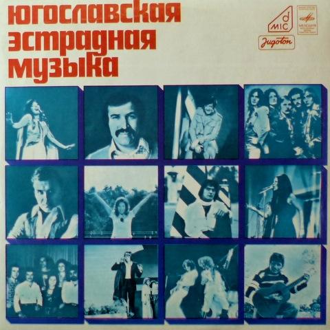 югославская песня глубокое море этого соберите